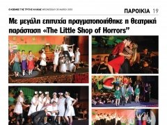 Greek Newspaper O Kosmos_LSOH Follow Up Article